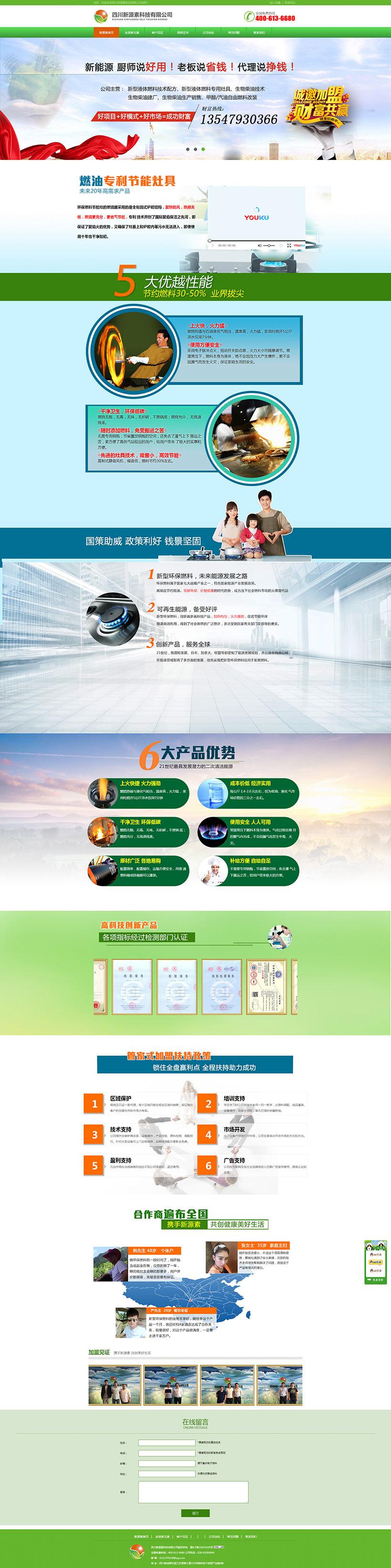四川新源素科技有限公司官网