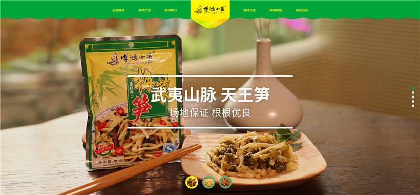 浙江博鸿小菜食品有限公司